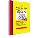 یادگیری 504 واژه انگلیسی
