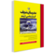 مهندسی مکانیک سیالات ویژه مهندسی مکانیک