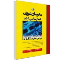 طراحی مدارات VLSI
