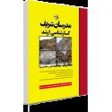 مهندسی مکانیک سنگ (مبانی و تخصصی)