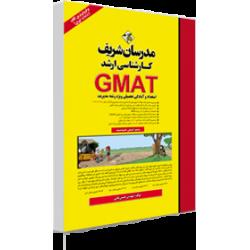 استعداد و آمادگي تحصيلي GMAT (کـتاب اصلی)