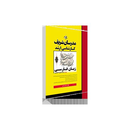 زبان فارسی (ویژه رشته امور شهری و کسب و کار)
