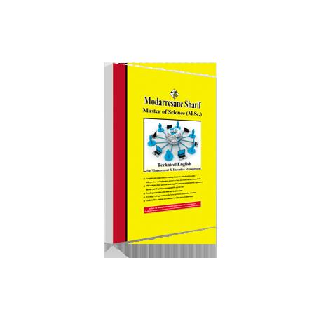 زبان تخصصی مدیریت و مدیریت اجرایی
