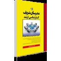 اصول و مبانی مدیریت از دیدگاه اسلام