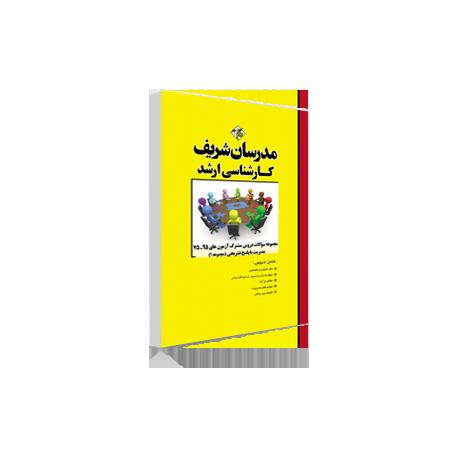 مجموعه سؤالات آزمون های مدیریت (جلد 1)