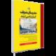 ریاضیات عمومی (ویژه مدیریت، حسابداری و علوم اقتصادی)