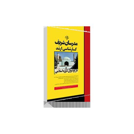 تاريخ ايران دوره اسلامي