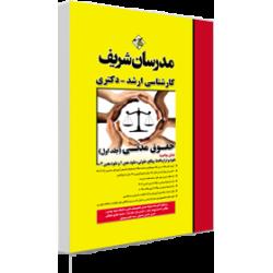 حقوق مدنی جلد 1