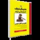 حقوق بین الملل عمومی