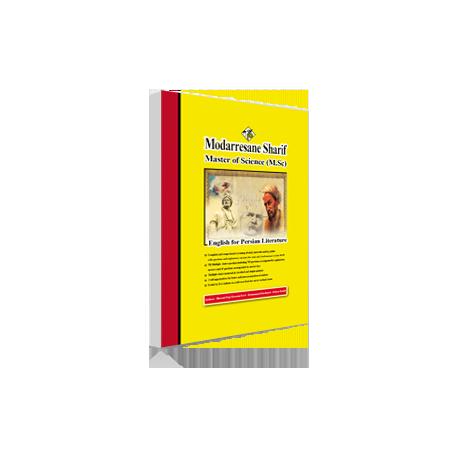 زبان تخصصی ادبیات فارسی