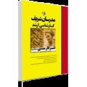 نثر فارسی جلد 2