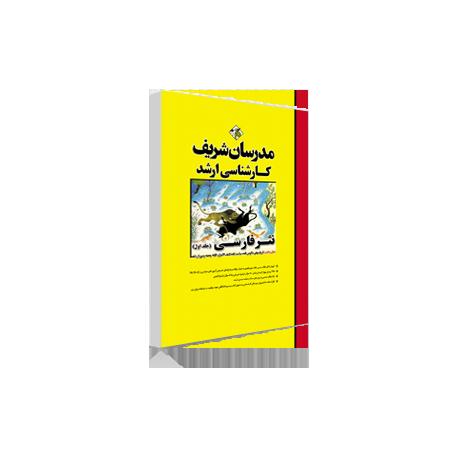 نثر فارسی جلد 1