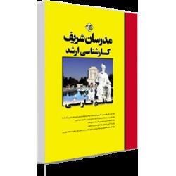 نظم فارسی
