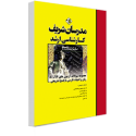 مجموعه سؤالات آزمونهاي زبان و ادبيات فارسی