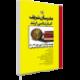 مجموعه سؤالات آزمونهای علوم اجتماعی