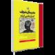 روانشناسی صنعتی - سازمانی