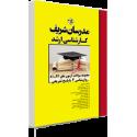 مجموعه سؤالات آزمونهای روانشناسی (2)