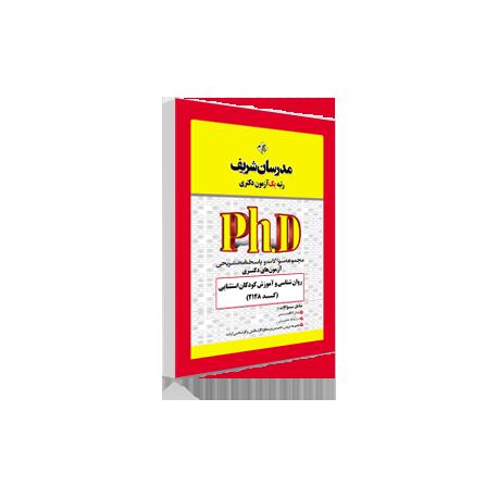 مجموعه سؤالات آزمون های روانشناسی و آموزش کودکان استثنایی