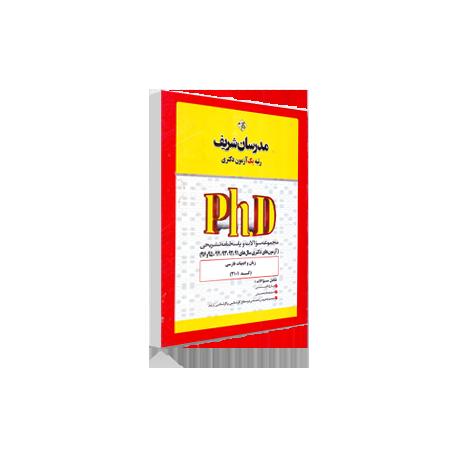 مجموعه سوالات آزمون های زبان و ادبیات فارسی سال های 91 الی 96