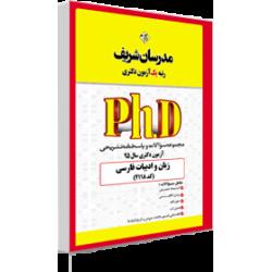 مجموعه سؤالات آزمون زبان و ادبیات فارسی سال 1395