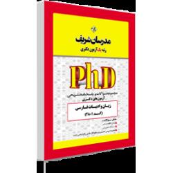 مجموعه سؤالات آزمون های زبان و ادبیات فارسی