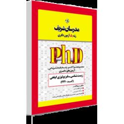 مجموعه سوالات آزمون های زیست شناسی - فیزیولوژی گیاهی
