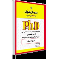 مجموعه سؤالات دروس عمومی گروه زبان دكتری 91، 92، 93 و 94