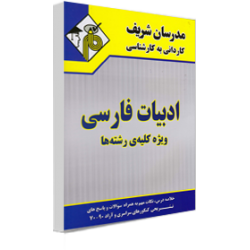 ادبيات فارسی