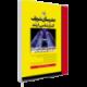 تاریخ معماری و مبانی نظری جلد 2