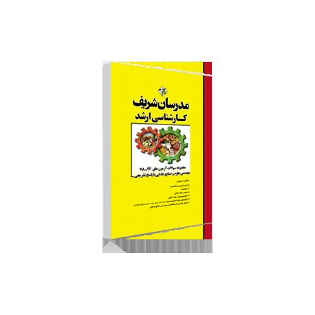 مجموعه سؤالات آزمون های علوم و صنایع غذایی