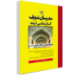 تاریخ معماری و مبانی نظری جلد 1