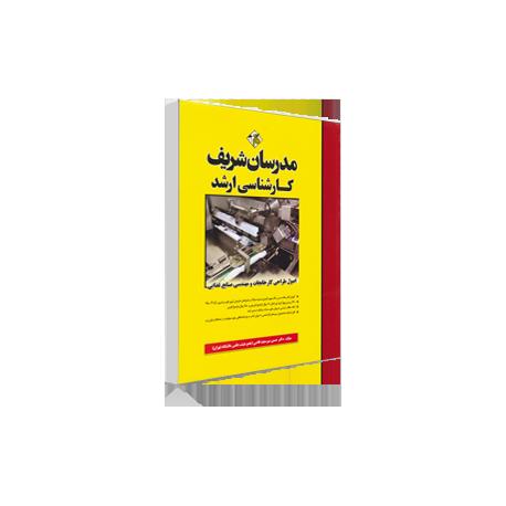 اصول طراحی کارخانجات و مهندسی صنایع غذایی