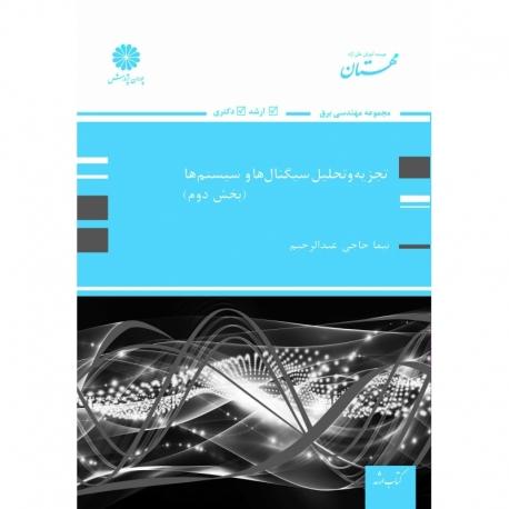 تجزیه و تحلیل سیگنالها و سیستمها (بخش دوم)