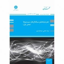 تجزیه تحلیل سیگنالها و سیستمها (بخش اول)