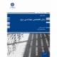 زبان تخصصی مهندسی برق