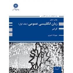 زبان انگلیسی عمومی جلد اول (گرامر)