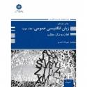 زبان انگلیسی عمومی جلد دوم (لغات و درک مطلب)