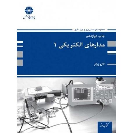 مدارهای الکتریکی 1
