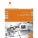 سؤالات تألیفی و آزمون مدارهای الکتریکی 1 و 2