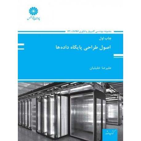 اصول طراحی پایگاه دادهها