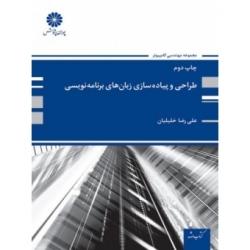 طراحی و پیاده سازی زبانهای برنامه سازی