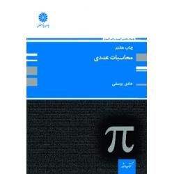 محاسبات عددی