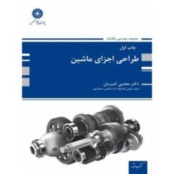 طراحی اجزای ماشین