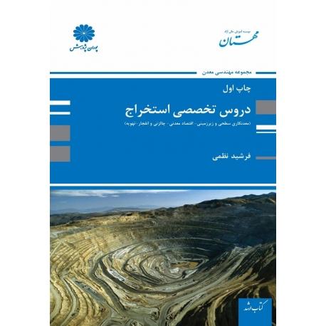 دروس تخصصی استخراج