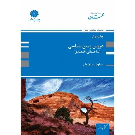 دروس زمینشناسی