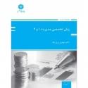 زبان تخصصی مدیریت 1 و 2