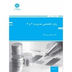 زبان تخصصی مدیریت 3 و 4