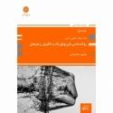 بانک سؤالات روانشناسی فیزیولوژیک و انگیزش و هیجان