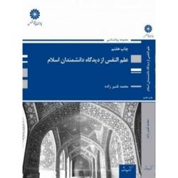 علمالنفس از دیدگاه دانشمندان اسلامی
