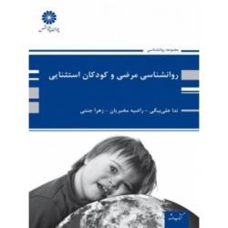روانشناسی مرضی و کودکان استثنایی